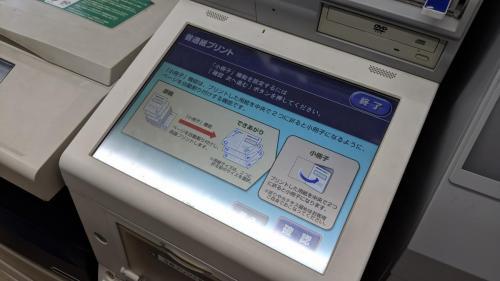 一方こちらはコンビニのコピー機で印刷準備中